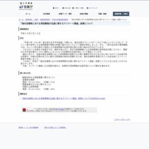 海水浴場等における津波警報の伝達に関するアンケート調査