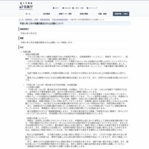 平成25年2月の地震活動及び火山活動について