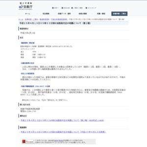 平成25年4月13日05時33分頃の淡路島付近の地震について(第2報)
