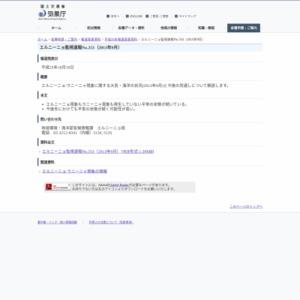 エルニーニョ監視速報No.253(2013年9月)
