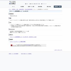 エルニーニョ監視速報No.257(2014年1月)