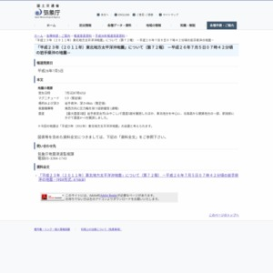 「平成23年(2011年)東北地方太平洋沖地震」について(第72報)-平成26年7月5日07時42分頃の岩手県沖の地震-