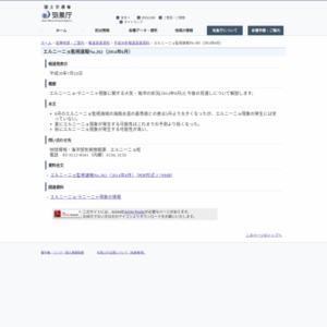 エルニーニョ監視速報No.262(2014年6月)