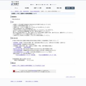 台風第11号と三重県の大雨特別警報について