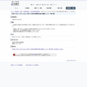 平成26年11月22日22時08分頃の長野県北部の地震について(第3報)