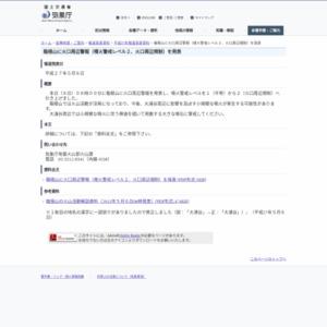 箱根山に火口周辺警報(噴火警戒レベル2、火口周辺規制)を発表