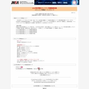2015年度 情報セキュリティ市場調査報告書(速報版)