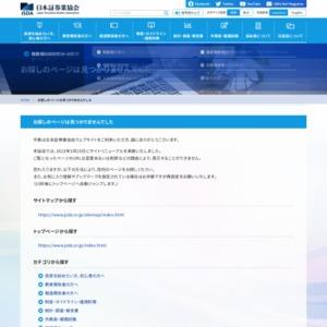 NISA口座開設・利用状況調査