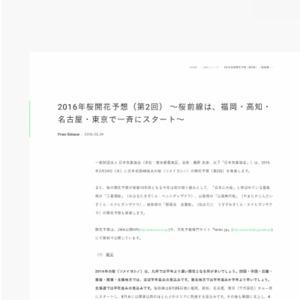2016年桜開花予想(第2回)