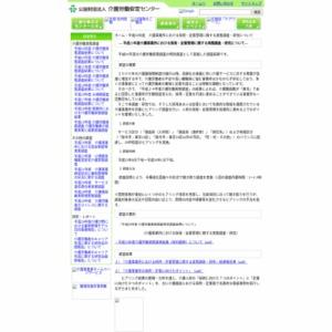 平成25年度介護労働実態調査(特別調査)