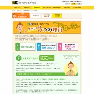 大学における「漢検」資格活用状況調査