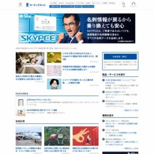 ITによる情報共有の取り組み状況(2013年)
