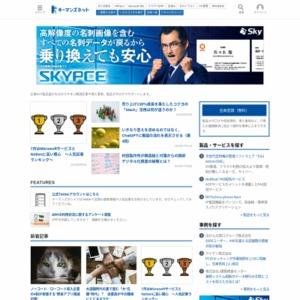 クライアント端末の利用環境(2013年)
