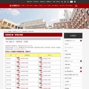 平成17年度地域連携アンケート調査研究活動報告書