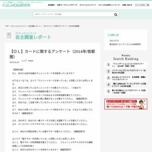 【OL】カードに関するアンケート(2014年/首都圏)