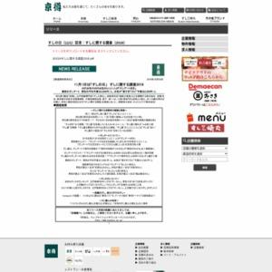 すしに関する調査(2016)
