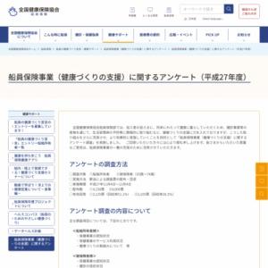 船員保険事業(健康づくりの支援)に関するアンケート