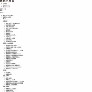 海外食料需給レポート(年報)(2013年度)