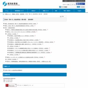 日本の「稼ぐ力」創出研究会(第10回)‐配布資料