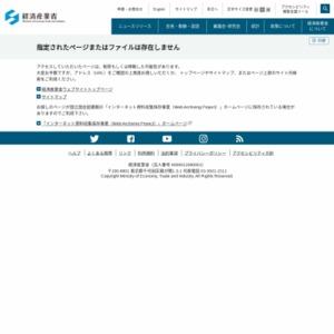 産業構造審議会 製造産業分科会(第2回)‐配布資料