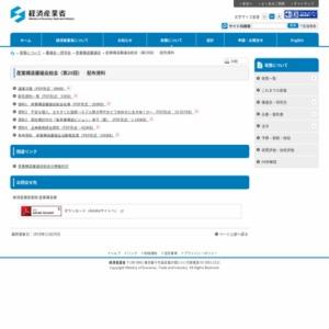 産業構造審議会総会(第20回)‐配布資料