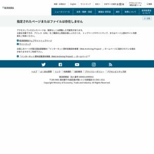 欧米アジアの外国企業の対日投資関心度調査報告書