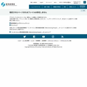 平成23年度化学物質安全確保・国際規制対策推進等(OPCWアソシエート・プログラム産業研修の企画・支援事業)