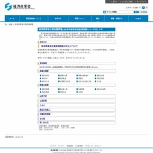 平成26年経済産業省企業金融調査