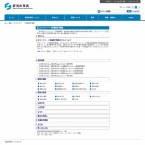 生コンクリート流通統計調査 (平成26年10-12月期)