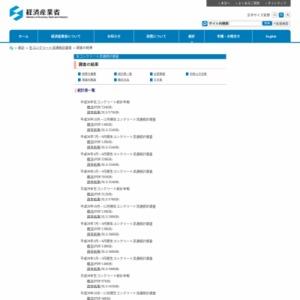 平成26年生コンクリート統計年報