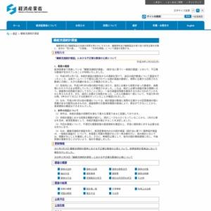 繊維流通統計調査 (平成27年4月分)