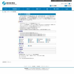 スポットLNG価格調査 (平成26年8月分)