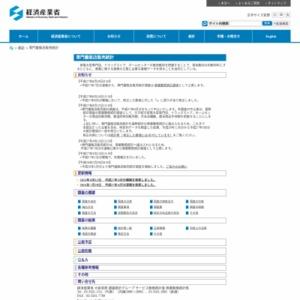 専門量販店販売統計確報 (平成27年4月分)