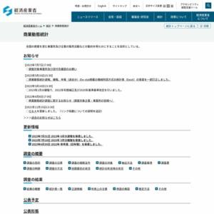 商業動態統計速報(旧:商業販売統計速報) (平成27年3月分)