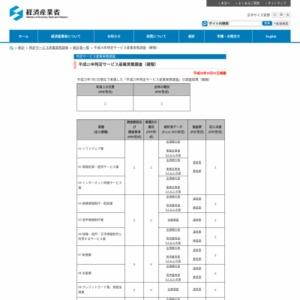 平成25年特定サービス産業実態調査確報