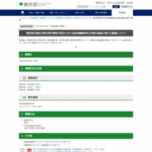 平成27年度東京都内における航空機騒音の調査