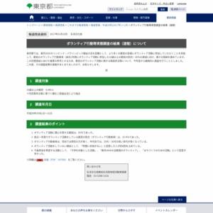 ボランティア行動等実態調査(速報)