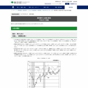 東京都中小企業の景況 平成29年9月調査