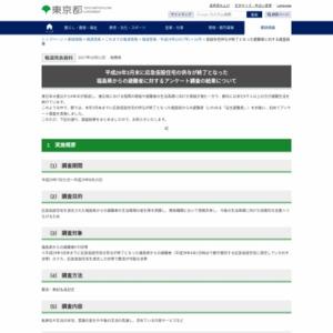 平成29年3月末に応急仮設住宅の供与が終了となった福島県からの避難者に対するアンケート調査
