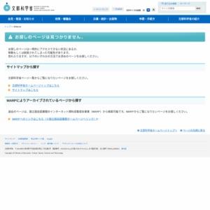 「日本人の海外留学者数」及び「外国人留学生在籍状況調査」について