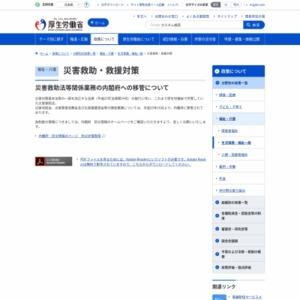 福祉避難所指定状況調査結果(平成24年9月末時点)