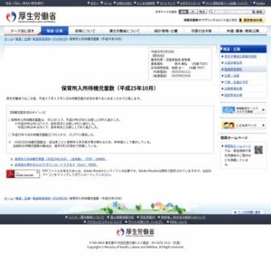 保育所入所待機児童数(平成25年10月)