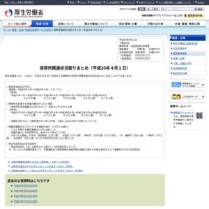 保育所関連状況取りまとめ(平成26年4月1日)