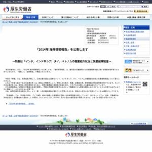 2014年 海外情勢報告