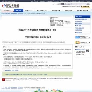 保育所入所待機児童数(平成26年10月)
