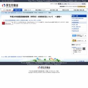 平成26年度国民健康保険(市町村)の財政状況について =速報=