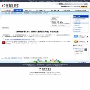 医療機器等における情報化進捗状況調査
