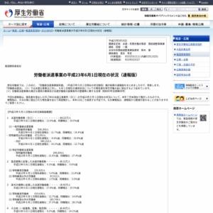 労働者派遣事業の平成23年6月1日現在の状況(速報版)