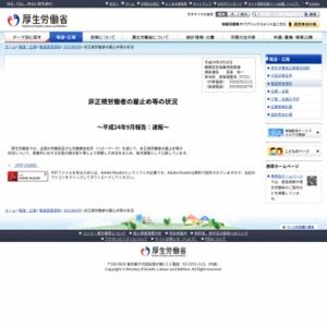 非正規労働者の雇止め等の状況~平成24年9月報告:速報~