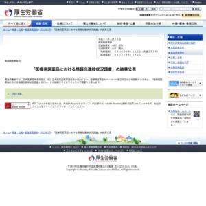「医療用医薬品における情報化進捗状況調査」の結果公表